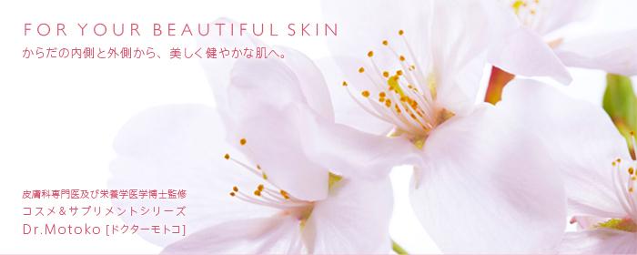 乾燥肌・敏感肌のための皮膚科専門医監修ドクターズコスメDr.Motoko健美シリーズ