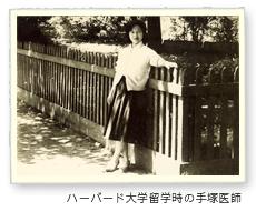 手塚基子 (皮膚科専門医・医学博士)