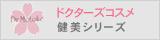 乾燥肌・敏感肌のための皮膚科専門医監修ドクターズコスメ健美シリーズ
